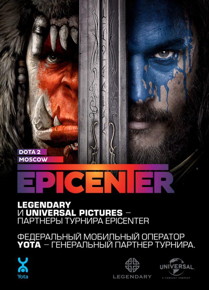 Legendary и Universal Pictures стали партнерами турнира EPICENTER: Moscow