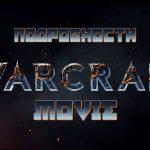 Обзор фильма WarCraft