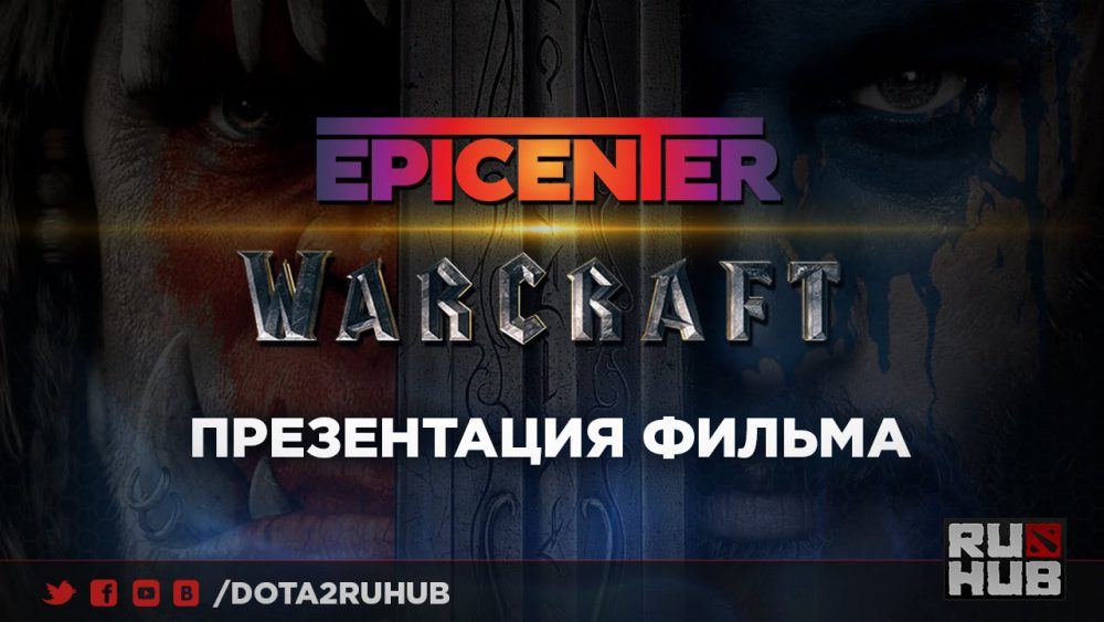 Презентация Warcraft на турнире Epicenter: Moscow по Dota 2