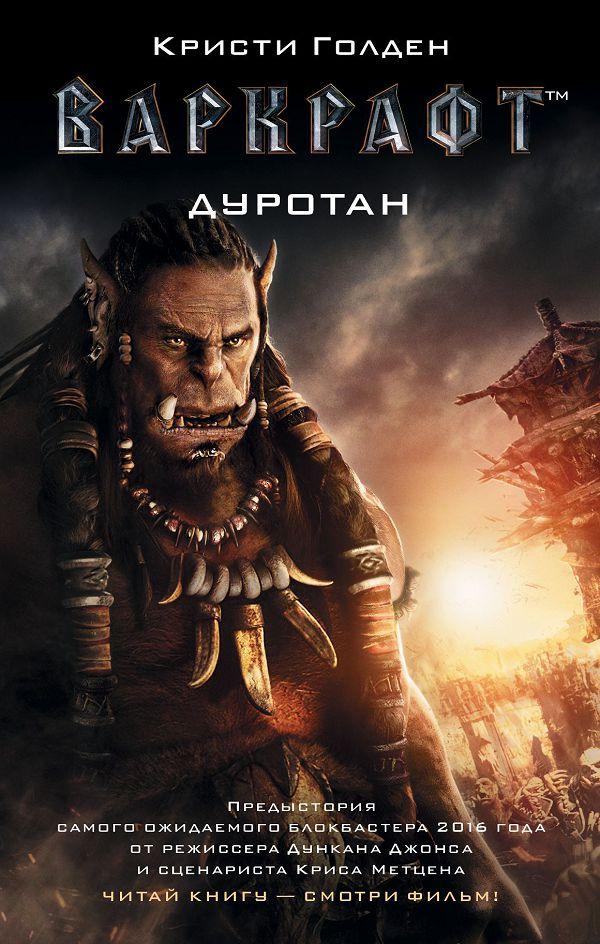 Переводами новых книг по Warcraft займется издательство «АСТ»