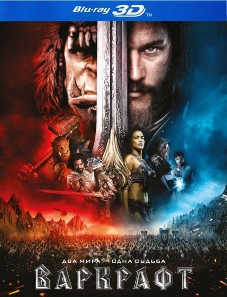 Варкрафт на DVD и Blu-ray появится в продаже уже в конце сентября