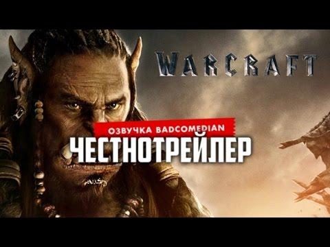 Честный Трейлер фильма Warcraft