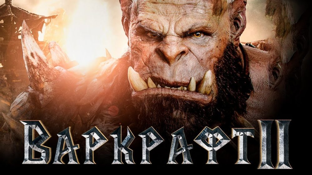 Варкрафт 2 (2021) фильм смотреть онлайн