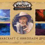 В мире Warcraft с Николаем Дроздовым